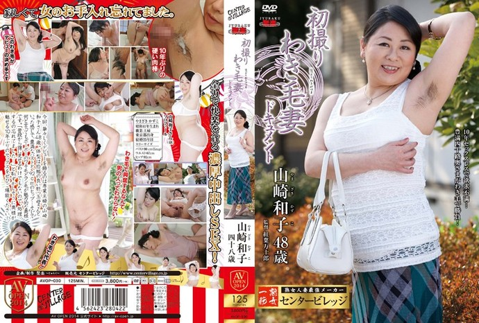 [AVOP030] First Time Shots Hairy Pits Wife Documentary Kazuko Yamazaki