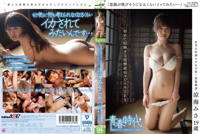 "[SDAB007] ""I Want To Cum Hard Enough To Pass Out…"" SEX With First Spasmic Scream-Causing Orgasm: Misa Suzumi 19 Y/O"