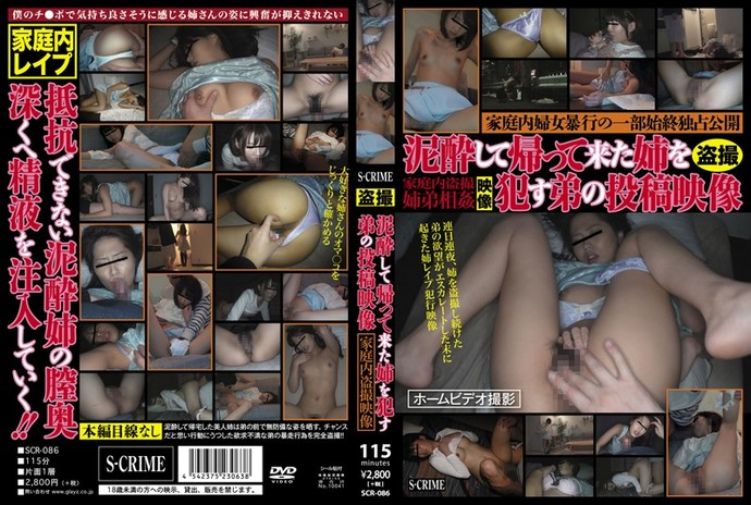 [SCR086] Movie Posted by a Brother Who Fucked His Sister When She Came Home Drunk SCR- 086