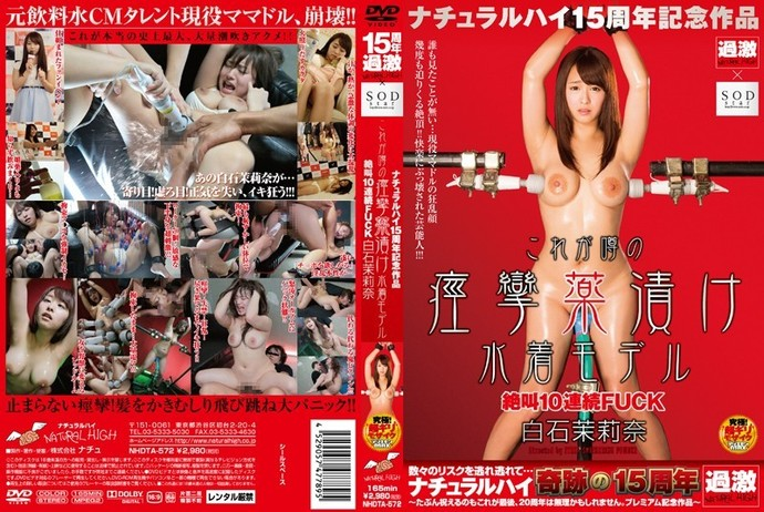 [NHDTA572] Natural High 15 Year Anniversary  Addicted to Squirting Swimsuit Model  10 Screaming Fuck Scenes In A Row Marina Shiraishi