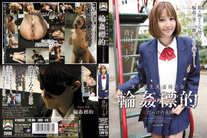 [SHKD470] Admirers of a Beautiful Bitch in School, She's a Target For Gang R–e – Tarnished Angel