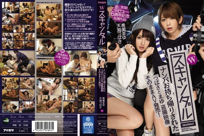 [IPZ627] Twin Scandal – Tsubasa And May Go Home With A Guy – Peeping Footage – He Sold It As Porn! The Truth Comes Out! Their Six-Year Debut Anniversary Co-Starring Special! Tsubasa
