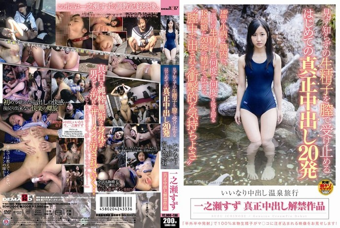 [SDMU066] Submissive Creampies: 20 Strangers' Cum Inside Her Pussy! First Actual Creampie Sex at a Spa Inn! Suzu Ichinose