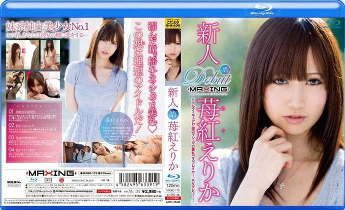 [MXBD175] Fresh Face Erika Megu -A Real-Life Figure!? The Mysterious Cosplayer with Beautiful Marshmallow Tits Makes Her Porn Debut!-