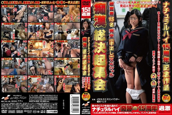 [NHDTA526] Commemorating Natural High's 15th Anniversary! A Large Gathering Of Molesters And Their 15 Victims. Complete Creampie Special