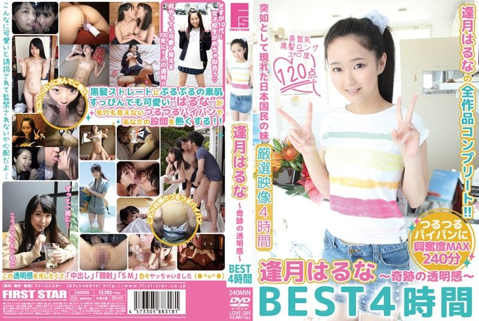 [LOVE285] Haruna Aitsuki -The Miraculous Translucence- BEST Four Hours