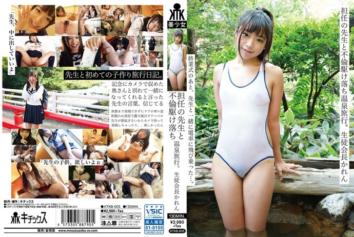 [KTKB005] Adultery With My Teacher A Scandalous Hot Springs Vacation The Student Council President Karen