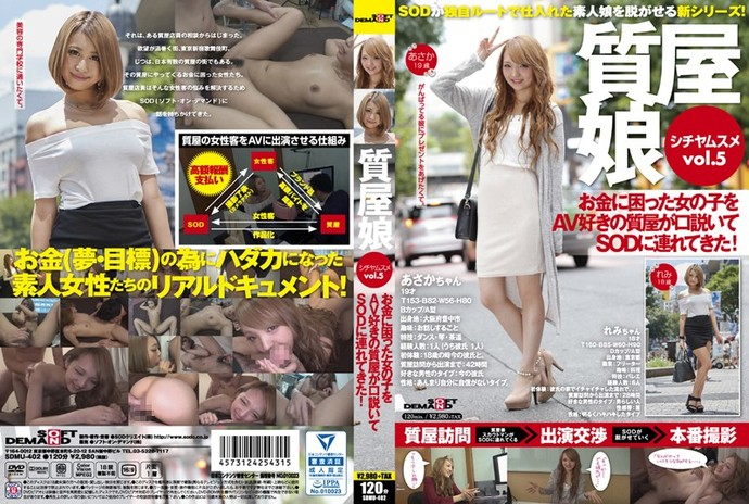 [SDMU402] Pawn Shop Girl Vol.5 An AV Loving Pawn Shop Dealer Convinces A Girl Who's Hard Up For Money To Come To Soft On Demand(SOD)!