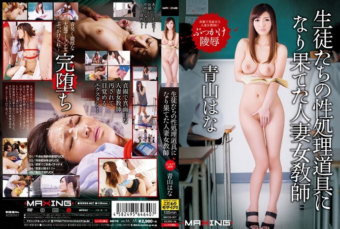 [MXGS907] The Married Female Teacher That Turned Into Her Student's Cum Dump – Hana Aoyama