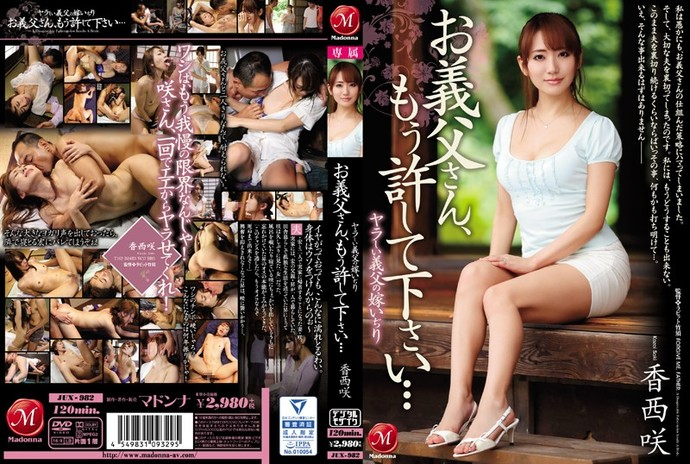 [JUX982] A Horny Father-In-Law Teases His Daughter-In-Law Father, Please Forgive Me… Saki Kozai