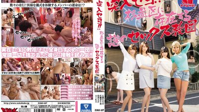ZUKO-107 Bust In! The Mysterious Sex Cult In Suginami