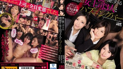 WANZ-513 At A Sex Club With 3 Ideal Female Bosses Who Are Really Kind To Me