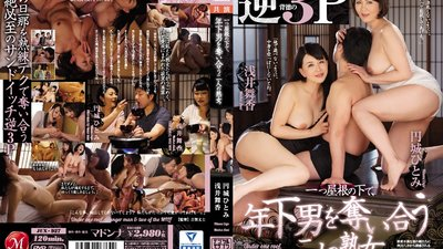 JUX-927 2 Mature Women Fight Over A Younger Man Under One Roof. Maika Asai Hitomi Enjoji