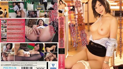 PGD-864 My Teacher's Creampie Temptation ~Secret Sex At School With The Young Married Teacher I Love~ Yuria Satomi