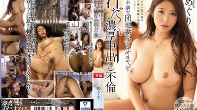 MEYD-134 The Sexually Frustrated Apartment Wife And The Impregnating Middle-Aged Man's Sweaty, Intense, Creampie Adultery Meguri