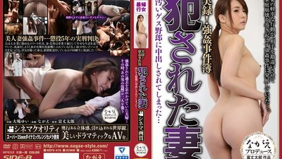 NSPS-476 True Stories! The Rape Case Files The Raped Housewife This Filthy Motherfucker Gave Her A Creampie... Yui Oba