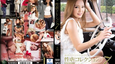 RBD-770 The Captured Fashion Model, The Sex Slave Collection 7 Emily Okazaki