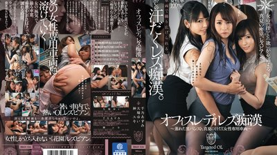 BBAN-056 Office Lady's Lesbian Molestation- The Damp Black Pantyhose, The Sweaty Women-Only Passenger Car-