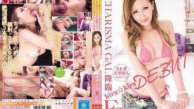 KIRD-190 Kira Kira DEBUT A Real Gal With Big, Beautiful F Cup Tits Makes Her Exclusive Debut. The Charismatic Gal Ria Arimura