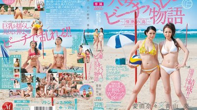 JUC-911 Starring gorgeous actresses under exclusive contract! Married women beach volleyball story: this island is hot! Aoi Aoyama Nana Aida Miwako Yamamoto
