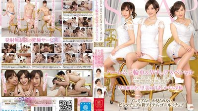 AVOP-129 PREMIUM Stylish Soapland Goal - Harem Three-Way & Twin Chair Special