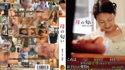 SDMT-799 Mother's Smell Yumiko (Pen Name) 46 Years Old