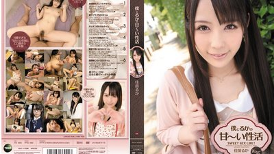 IPTD-960 Me and Ruka's Sweet Life Ruka Kanae