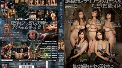 JBD-165 Lady Attackers from Hell 4 - Days of Confinement and Violation