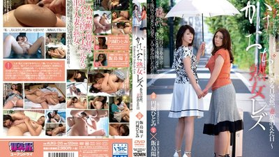 AUKG-315 Mature Lesbians Elope...One Day, My Wife Suddenly Disappeared.... Hitomi Enjoji Yoko Ijima