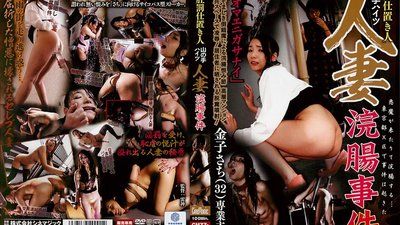 CMZZ-001 Anal Punishment - Hilltop Heights Married Woman's Enema Scandal Sachi Kaneko