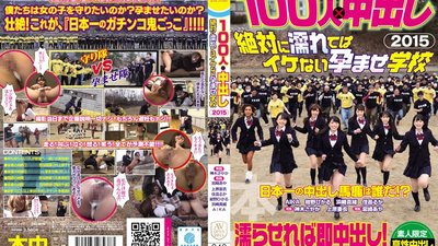 AVOP-117 100 people × Cream Pies 2015 Absolutely not getting wet Ika Immersion School