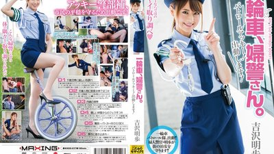 MXGS-837 Unicycle Policewoman. On Patrol! Let's Go! Starring Akiho Yoshizawa