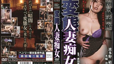 AKBS-008 Movie Theater In The Dark The Perverted Married Woman Slut