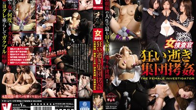 VICD-309 Female Detective - Crazy Group Torture (VICD-309)