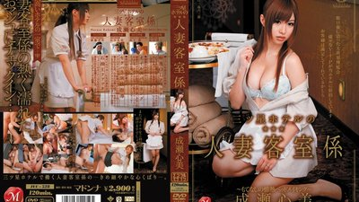 JUC-528 Married Woman Room Clerk at a Three-Star Hotel - Making the Bed Enthusiastically to Show Hospitality to a Customer - Kokomi Naruse