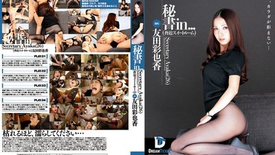 VDD-066 Secretary In... (Intimidation Sweet Room) Secretary Ayaka (26)
