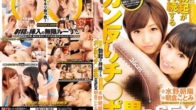 IENE-429 The Man With the Longest Lasting Boner in the World Gets His Curved Dick Wet Asahi Mizuno  Kotomi Asakura