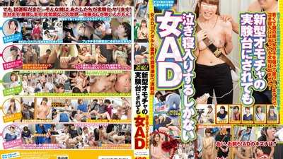 SVDVD-415 Female Assistant Director Forced To Test A New Adult Toy