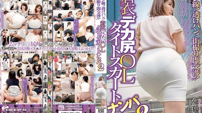 DVDES-756 Panty Lines! See Through Panties! Negotiations On The Street!! Fully Clothed Big Assed Office Lady In A Tight Skirt, Picking Up Girls 2