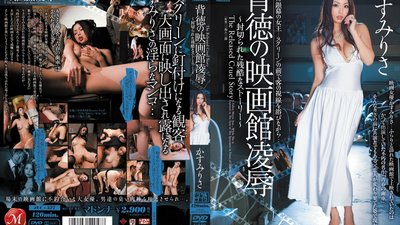 JUC-527 Corrupt Movie Theater Rape - The Release Of A Cruel Story - Risa Kasumi