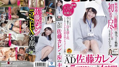 SDMU-594 SOD Female Employees An Assistant Director Karen Sato All 5 Sex Episodes 4 Hours