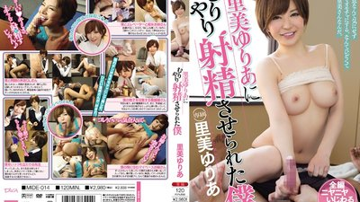 MIDE-014 Yuria Satomi Forced Me to Cum