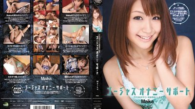 IPTD-742 Gorgeous Masturbation Helper I Will Help You Masturbate Maika