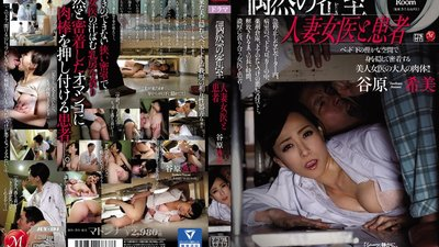 JUY-194 The Coincidental Secret Room A Married Woman Female Doctor And Her Patient Nozomi Tanihara