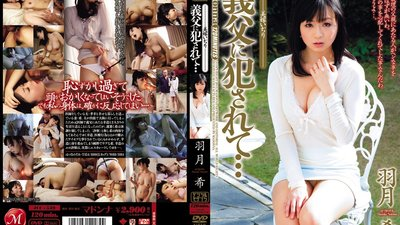 JUC-539 Violated by Father-in-law... Wife Tease Hanetsuki Mare