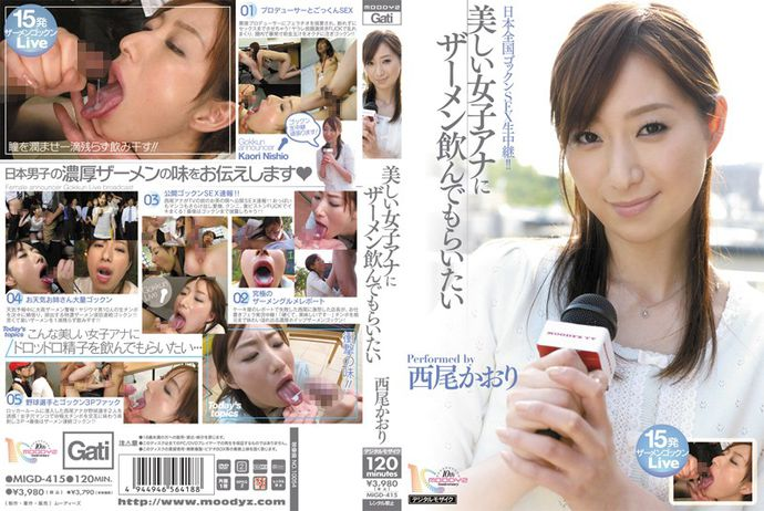 [migd415] I Want a Beautiful Female Anchor to Drink My Cum – Kaori Nishioka