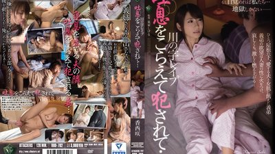 RBD-782 Spoon Position Rape Raped While Enduring The Sighs... Saki Kozai
