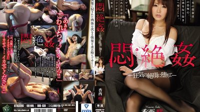 RBD-839 Orgasmic Rape Defiled To Orgasmic Insanity Saki Kozai