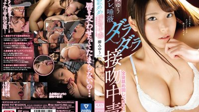 SNIS-947 Addicted To Drooling And Slobbering Kisses Full Body Licking Sex Miyu Yanagi