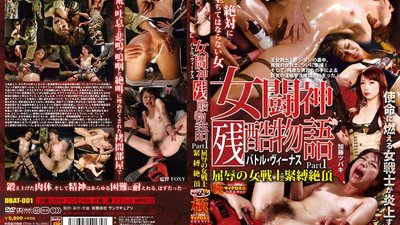 DBAT-001 Cruel Tale Of Warrior Goddesses (Battle Venus) Part 1. Female Soldier Degraded In Ecstatic S&M. Tsubaki Kato